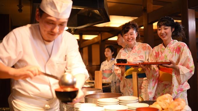 【秋冬旅セール】【かまど】夕食は人気のハーフビュッフェ♪ かまどダイニング基本プラン ※8名様まで