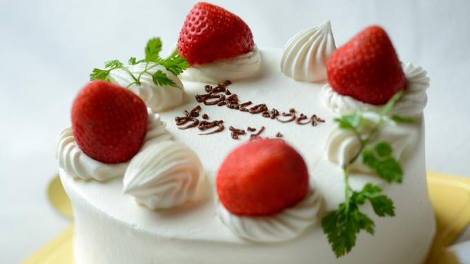【部屋食】家族でお祝い♪アニバーサリープラン ※前沢牛ステーキ+ワイン+4号サイズケーキ特典付き
