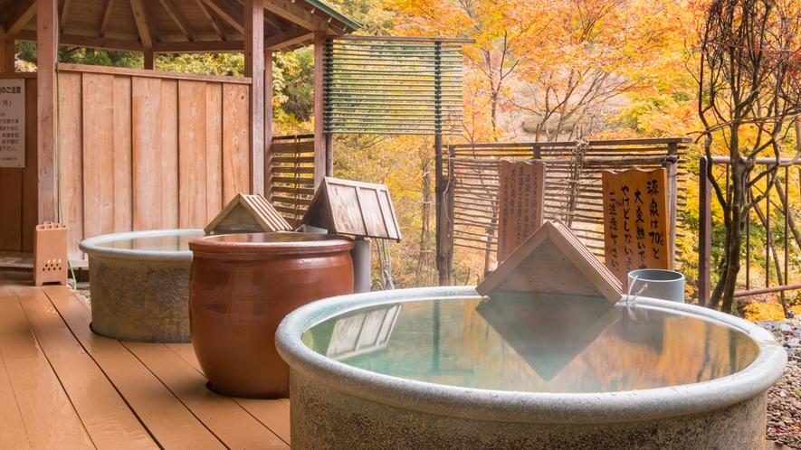 森の湯「陶器露天風呂」※紅葉シーズンは色鮮やかな景色をお楽しみいただけます