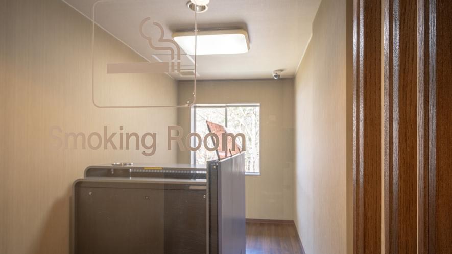 喫煙室(4F) ※館内は分煙となっております。 喫煙コーナーのご利用をお願いしております
