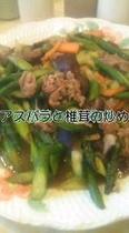 アスパラと椎茸の炒め