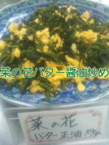 菜の花バター醤油炒め