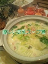 優しい豆乳スープ