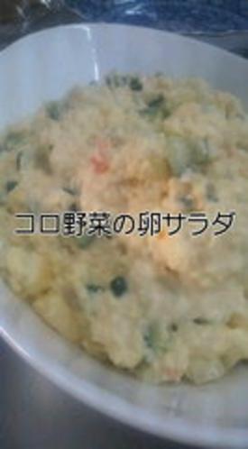 コロ野菜の卵サラダ
