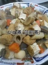 がめ煮(筑前煮)