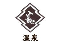 熱海金城館 温泉