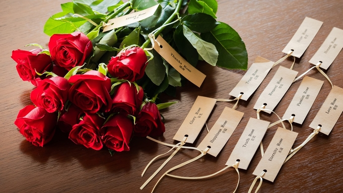 【プロポーズ応援】12本のバラにメッセージを込めて愛の告白〜シャンパンハーフ付/特別膳「天の謌会席」