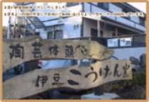 伊豆高原窯