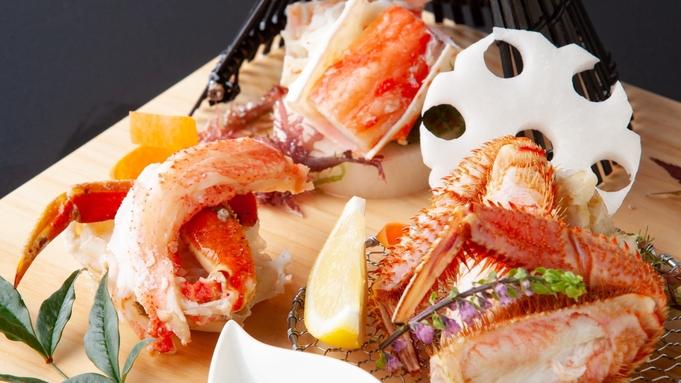 【冬季限定】毛蟹・紅ズワイ蟹・タラバガニの豪華食べ尽くし!「蟹づくし会席」