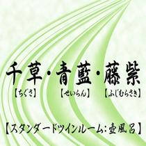 [ 千草・青藍・藤紫]スタンダードツインルーム:壺風呂