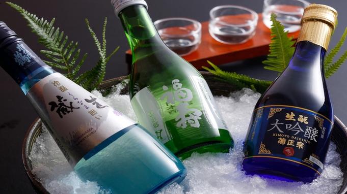 ◆兵庫播磨の地酒を堪能◆お酒好きの方へ!地酒3種飲み比べセット+地元素材たっぷりの夕食御膳を満喫◆