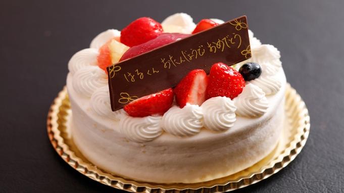 ◆希望メッセージ付ホールケーキ&有馬サイダー付◆最高の思い出の旅を◆お祝い応援◆バースデープラン◆