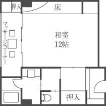 【禁煙室】12畳+2畳「平面図」