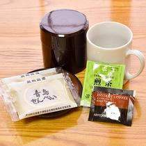 *【サービス】各部屋にお茶セット&銘菓をご用意。まずは一息お休み下さい。
