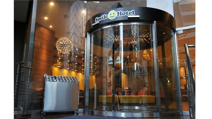 【秋冬旅セール】【朝食付き】「スマイル バリューステイプラン」プランから更にお得です