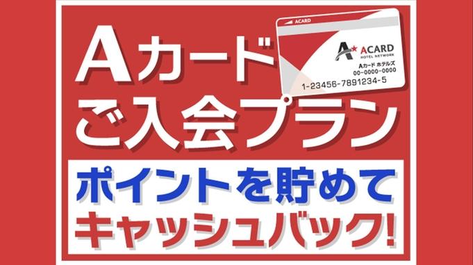 【Aカード新規入会者限定】(朝食付)Aカード新規入会プラン!入会費・年会費無料