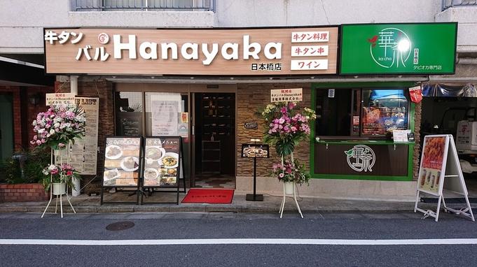 【2食付】(夕食は牛タンバルで!)近隣店での夕食も付いて安心お得!(朝・夕食付)プラン