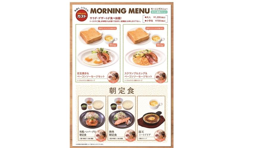 ガスト 朝食セットメニュー