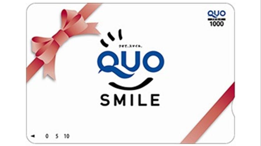 QUOカード1000円券