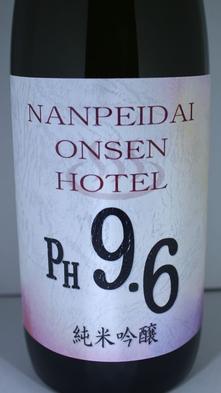 【新発売】南平台温泉オリジナル日本酒(720ml)・2名様につき1本お付けします/1泊2食付プラン