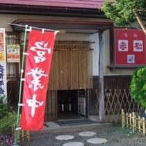 直営店の居酒屋赤松はホテル向いにあります
