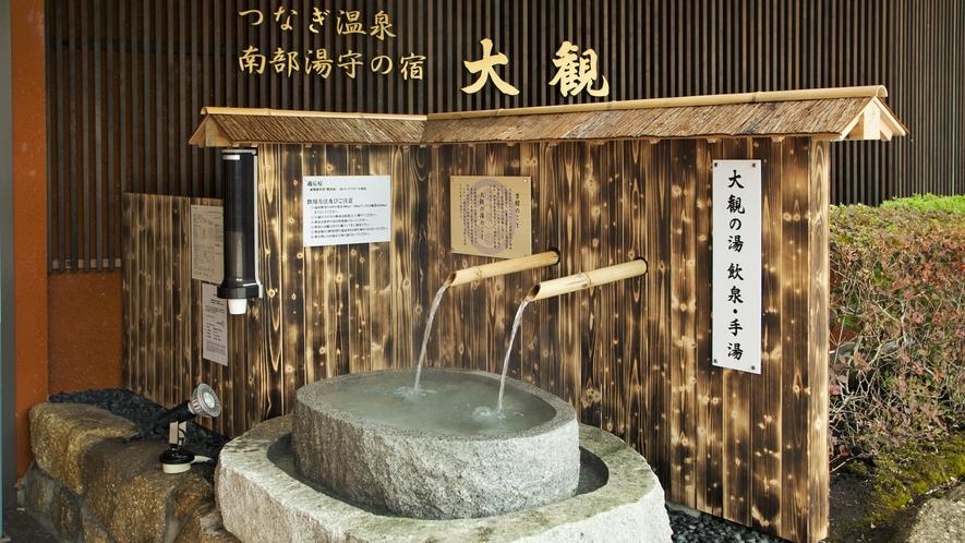 【飲泉・手湯】2014年10月、当館入り口に「飲める温泉」がオープン!