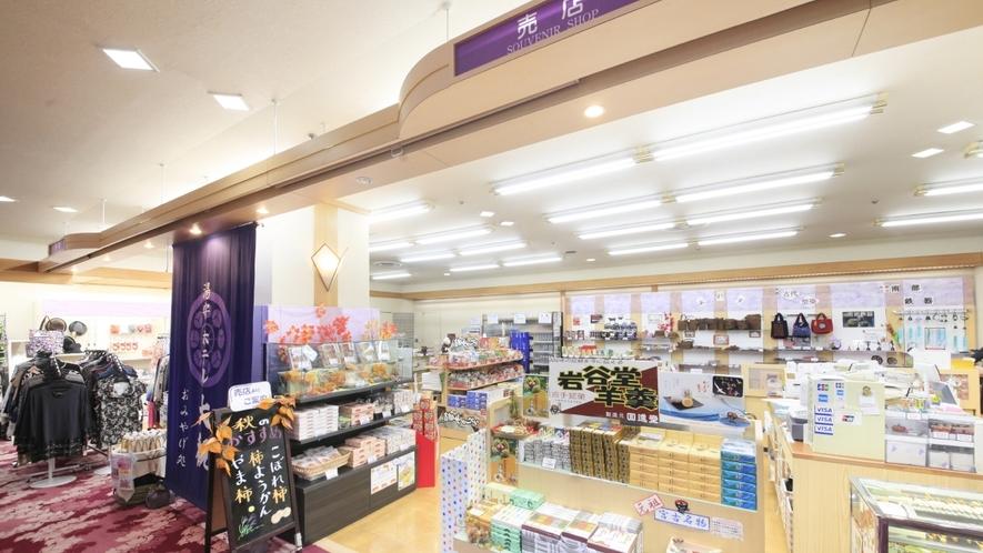 【売店】盛岡をはじめ、岩手県内の様々な名産品を取り揃えております。当館オリジナルのお土産も!