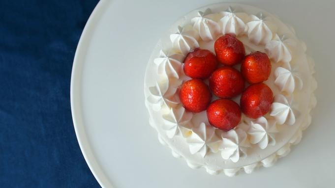 【大切な人と過ごす記念日】〜ケーキ&スパークリングワインでお祝い〜