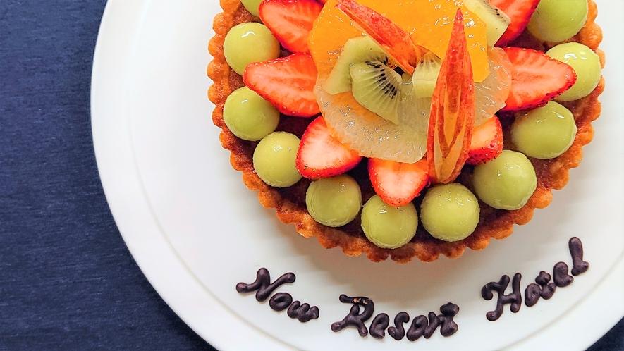 ホテルオリジナルケーキのフルーツタルト ※要予約