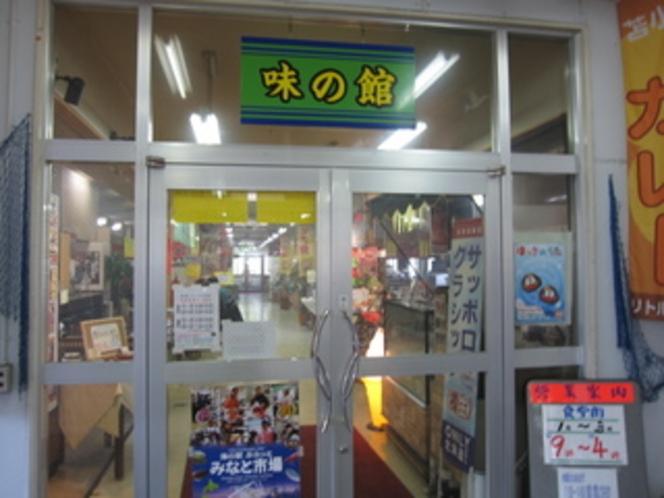 「海の駅ぷらっと港市場」の食堂街