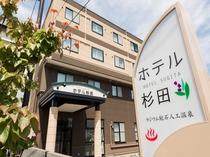 ホテル杉田外観