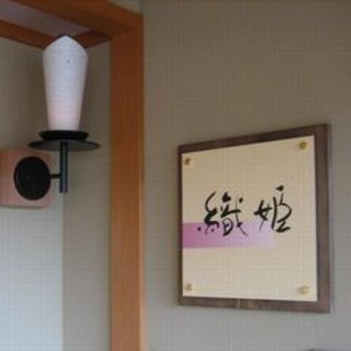 女性専用湯あそび処「織姫」入口