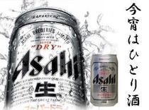 晩酌プラン/ビール
