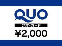 QUOカード¥2,000付