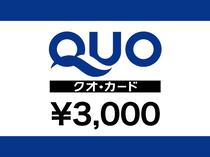 QUOカード¥3,000付
