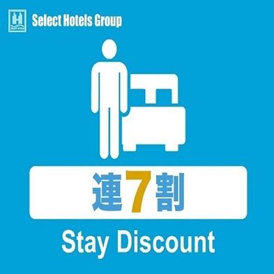 【連泊割7:  10%off】●駐車場無料●Wi−Fi無料●