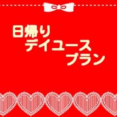 【日帰りデイユースプラン】12時チェックインテレワークプラン☆駐車場・WiFi無料☆室数限定☆