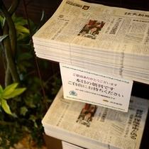新聞の無料配布