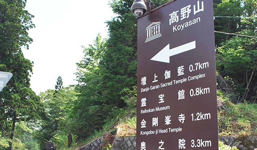 *高野山【高野町】南門より見どころが多数。ゆっくりと散策
