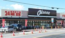 *オークワ五條店☆徒歩3分の距離で、しかも嬉しい24時間営業です。食料品や総菜が豊富です。