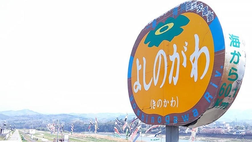 *吉野川/大川橋付近【五條市】堤防沿いを散策できます。徒歩圏内。
