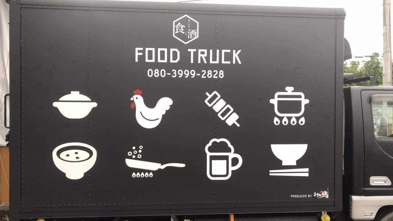フードトラック「食と酒」:その名の通り、アルコール類の取り扱いもございます。