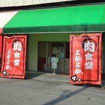 """""""肉食堂よかよか""""さんは田崎市場内の肉屋直営の美味しいお肉をボリューム・価格重視で提供する人気店です"""