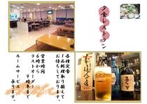 夕食レストランでは20定食・軽食・各種アルコールおつまみと種類豊富にお召し上がりできます。