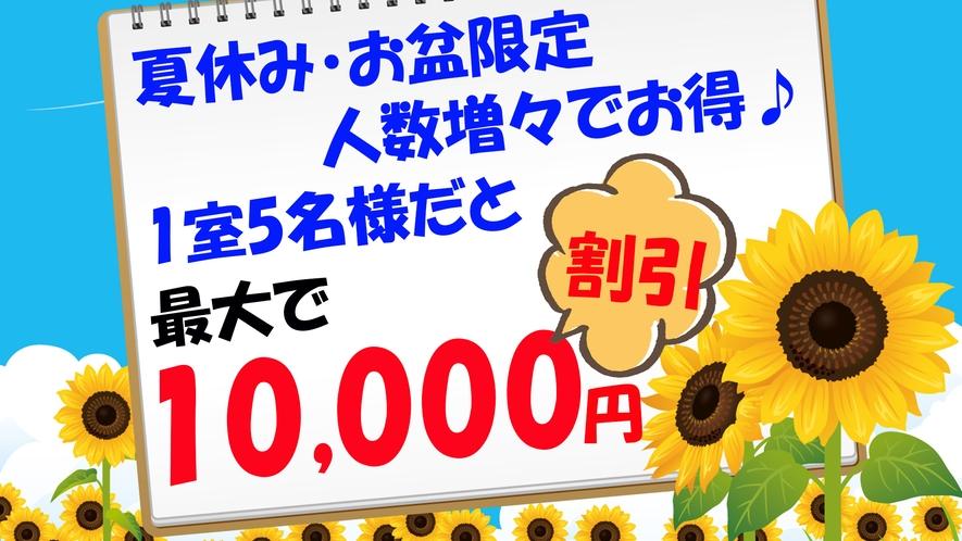 夏休み・最大5名様で10000円引き