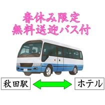 秋田駅⇔ホテル無料送迎バス