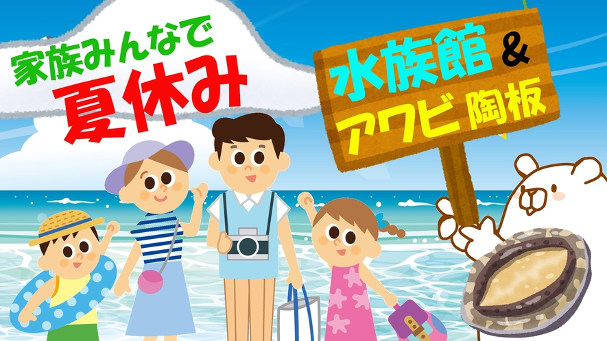 夏休み・男鹿水族館GAOチケット付&アワビ陶板蒸し