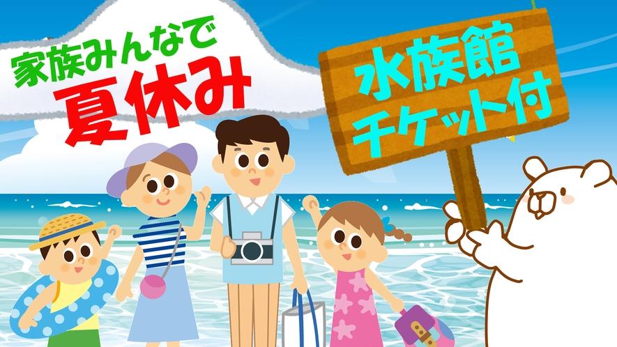 夏休み・男鹿水族館GAOチケット付