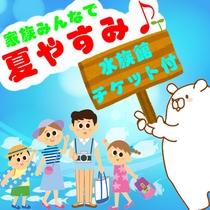 <夏休み&お盆限定>お子様2食付5,000円、水族館GAO