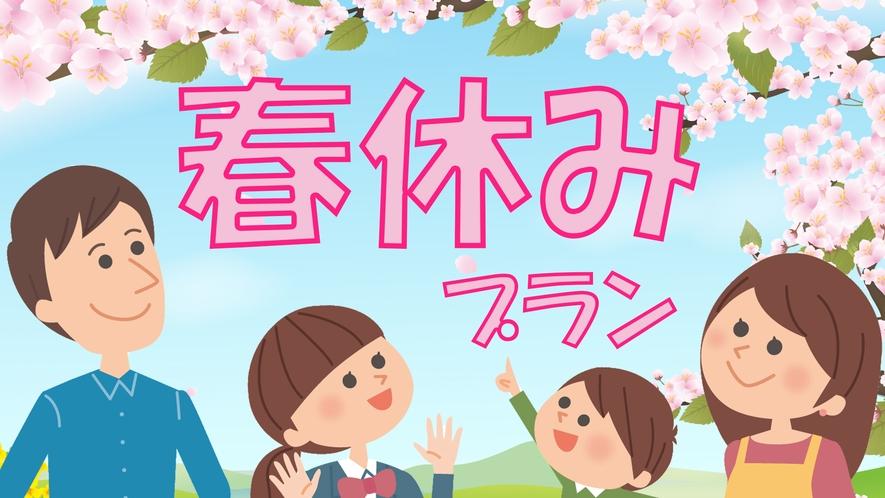春休み~3才-小学生